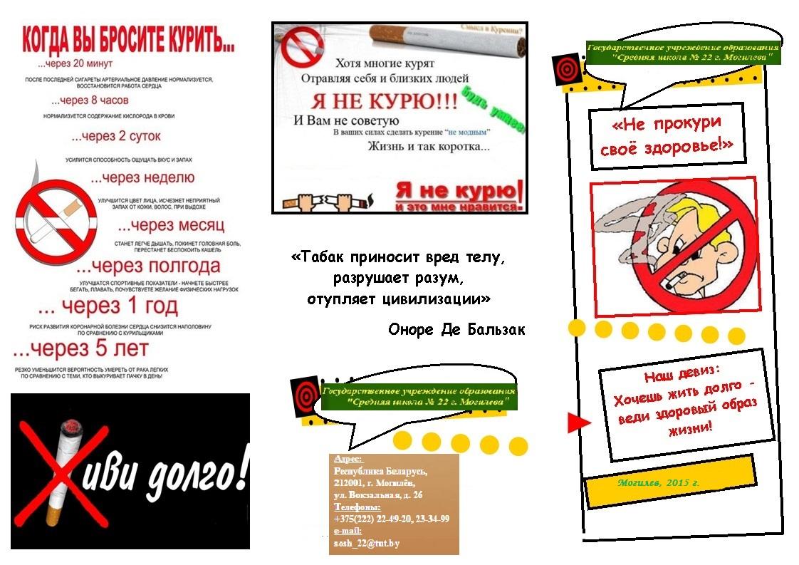 Буклет Не прокури своё здоровье - Мельникова Татьяна Дмитриевна