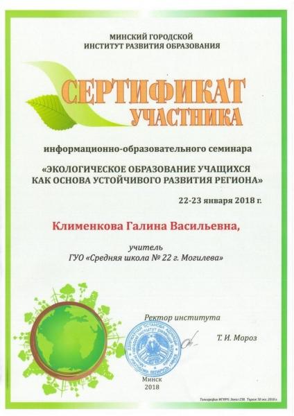 Грамоты-Клименковой - 0001
