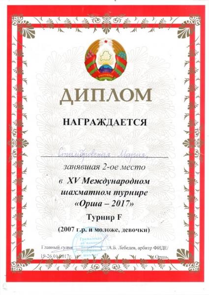 маша Ст - 0002
