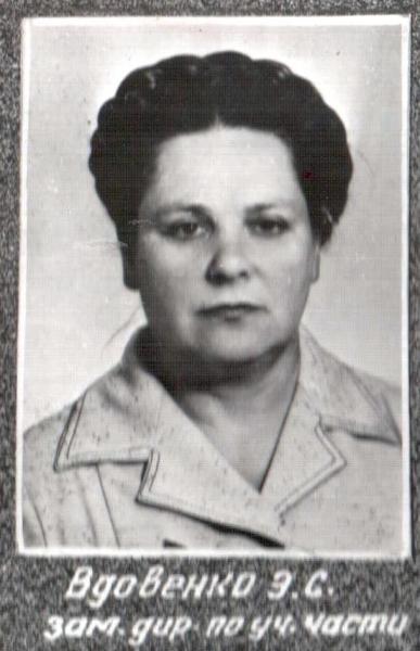 Вдовенко Эльза Сергеевна