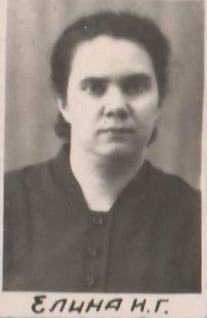 Елина И.Г.