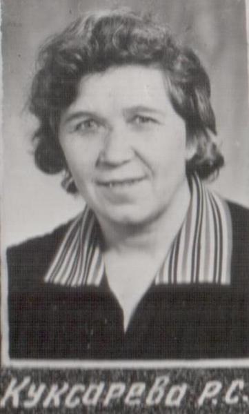 Куксарева Раиса Семеновна