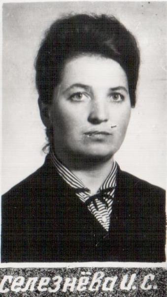 Селезнева Инесса Сергеевна