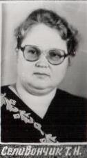 Селивончик Татьяна Николаевна