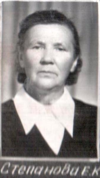 Степанова Е.К.