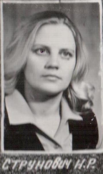 Струнович Н.Р.