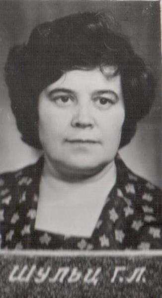 Шульц Гретта Павловна