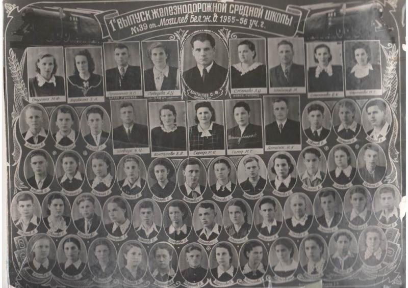 1955-56 1 ВЫПУСК