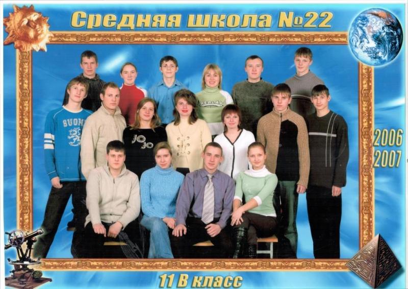 2006-2007 11В сж