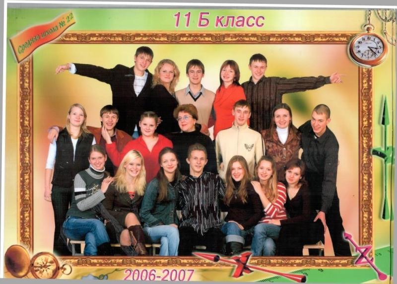 2006-2007 11 Б сж