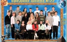 2006-2007 11 А сж