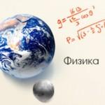 11763-classifieds-физика
