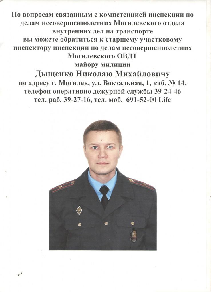 Дыщенко