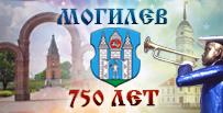 750 лет Могилёву