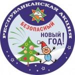 logotip-bezopasnyj-novyj-god