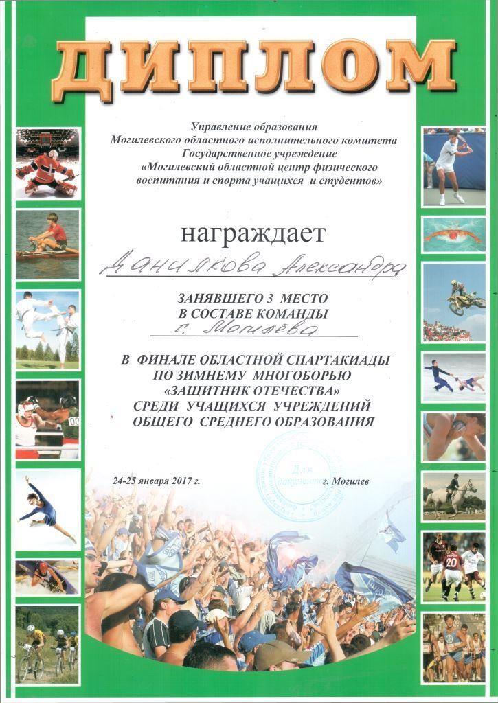 дипломы - 0003