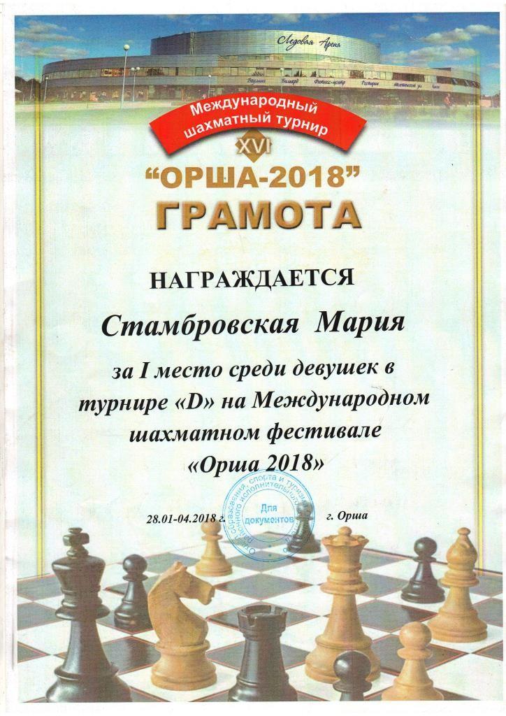 Грамота Стамбровская
